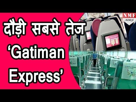 जानें: INDIA की सबसे तेज Train Gatiman Express की सारी खूबियां