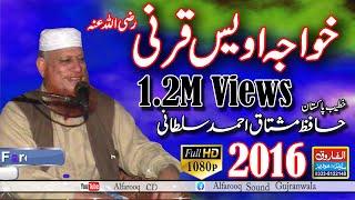 Khawaja Awais Qurani By Hafiz Mohammad Mushtaq Ahmad Sultani