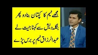 Abdul Razzaq Criticized to Pakistan Team After Lose Against Banlgadesh_HIGH
