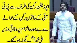 PTI Ali Muhammad Anger And Cry On Shameless Remarks About  PTI Women MNAs