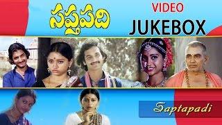 Saptapadi Movie Video Songs Jukebox    Somayajulu, Allu Ramalingayya, Ramana Murthy, Sabitha