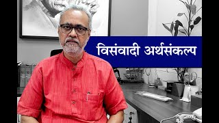 Budget Reflects Contradictions In Policies - Girish Kuber