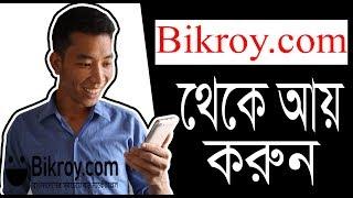 Bikroy.com থেকে টাকা আয় | Bikroy.com Bangladesh | Himun Chakma