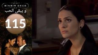 مسلسل و يبقى الحب - الحلقة 115