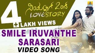 Smile Iruvanthe Sarasari -