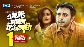Ekti Durbol Chitronatto - একটি দুর্বল চিত্রনাট্য | Bangla Telefilm | Apurba, Nadia Afrin Mim, Nadia
