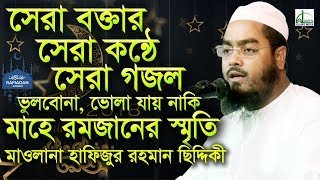 Bangla Naat । মাহে রমজানের গজল । By Mawlana Hafijur Rahaman Sidique