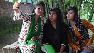 Bangla natok  ( Ghash Foringer Golpo) বাংলা নাটক ঘাস ফরিং এর গল্প