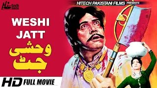 WESHI JATT B/W (FULL MOVIE) - SULTAN RAHI & AFZAL AHMED (MAULA JATT PT. 1)- OFFICIAL PAKISTANI MOVIE