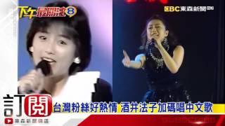 「不老女神」台北開唱 酒井法子風靡全場