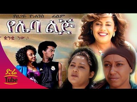 Xxx Mp4 Ethiopian Movie Yeleba Lij የሌባ ልጅ Amharic Full Film From DireTube 2016 3gp Sex