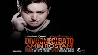 Amin Rostami - Divoonegi Ba To - امین رستمی - دیوونگی با تو