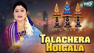 TALACHERA HOIGALA ତାଳଚେର ହୋଇଗଲା ||  Album-Hingula Dhama || Namita Agrawal || Sarthak Music