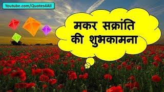 Makar Sankranti 2018 festival photos, gif images, Whatsapp Status video, wishes in hindi, wallpaper