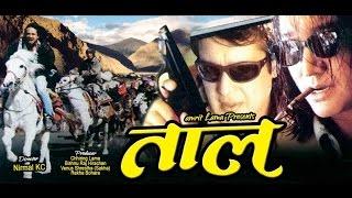 Nepali Movie || Taal || ताल