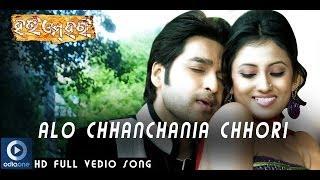 Alo Chan Channiya - Mo Bou Kahichi   Hari Om Hari   Akash, Sidhanta, Riya   Latest Odia Songs