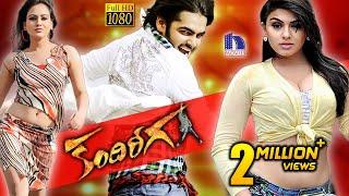 Kandireega Full Movie ||  W/Subtitles || Ram, Hansika Motwani, Aksha Pardasany