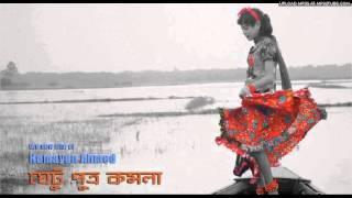 Shuwa Urilo [Song from Ghetu Putra Komola] by bdidol