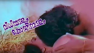 Vidhichathum Kothichathum Malayalam Full Movie | Romantic Movie | Vijayan | Mammootty