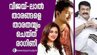 Ragini on differences between Vijay and Mohanlal | Kaumudy TV
