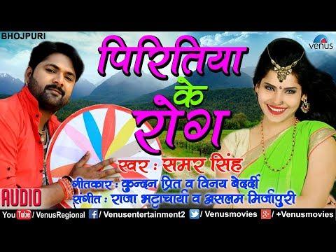 Xxx Mp4 Samar Singh का सुपरहिट गाना पिरितिया के राेग Piritiya Ke Rog Bhojpuri Romantic Songs 2018 3gp Sex