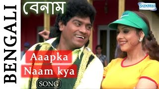 Aaapka Naam Kya - Superhit Bengali Song - Benaam Song  - Altaf Raja   Jhonny Lever