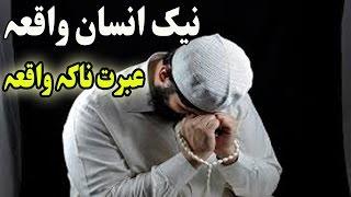 pashto bayan naik insan پشتو بیان sheikh abu hassan ishaq swati