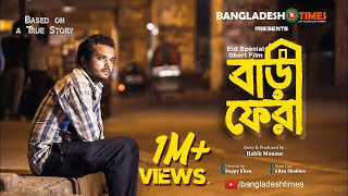 Bari Fhera | বাড়ি ফেরা | Allen Shubhro | Heart Touching Short Film 2018 | Bangladesh Times