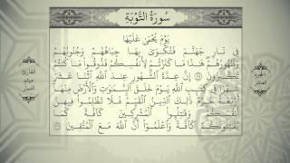 القرآن الكريم - الجزء العاشر - بصوت القارئ ميثم التمار - QURAN JUZ 10