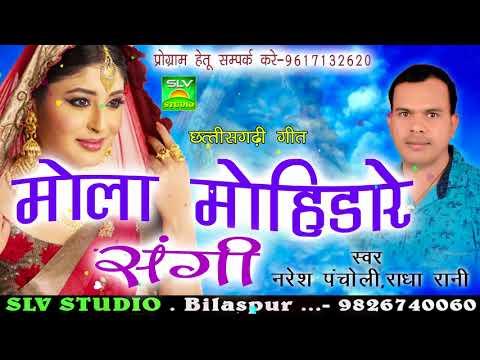 Xxx Mp4 KARMA GEET मोला मोहिडारे संगी Lok Geet Cg Song नरेश पंचोली Chhattisgarhi Song 3gp Sex