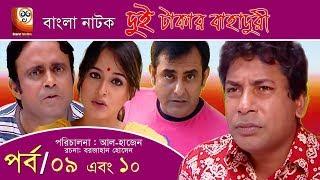 Dui Takar Bahaduri | Bangla Natok | Part 09 & 10 | Aa Kha Mo Hasan,Mosharaf Karim