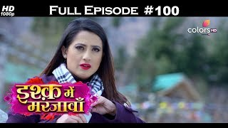 Ishq Mein Marjawan - 7th February 2018 - इश्क़ में मरजावाँ - Full Episode