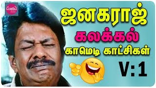 JANAKARAJ comedy collection | Tamil Old Comedy | Truefixstudios | Vol :1