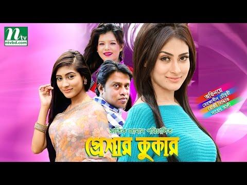 Bangla Natok Pressure Cooker (প্রেশার কুকার) | Mehjaben, Shahed, Rozi Siddiki, by Atik Zaman