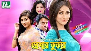 Bangla Natok Pressure Cooker (প্রেশার কুকার) | Mehjaben, Shahed, Rozi Siddiki, by Atik Zaman