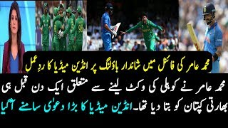 indian media on mohammad amir bowling and captaincy of kohli pak vs ind final champion trophy 2017