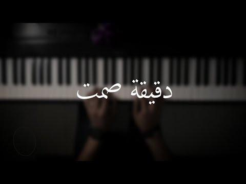 موسيقى بيانو مقدمة مسلسل دقيقة صمت عزف علي الدوخي
