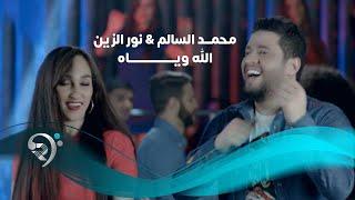 محمد السالم + نور الزين / الله وياه - Video Clip