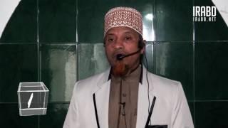 জুম'আর খুতবাঃঃ Mufti Kazi Ibrahim :: 17.02.2017