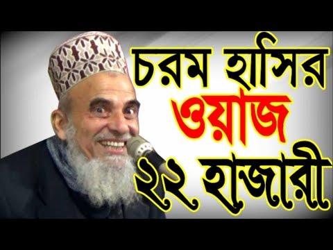 Xxx Mp4 Bangla Waz 2018 Sayed Nazrul Islam 22 Hajari । New Waz 3gp Sex
