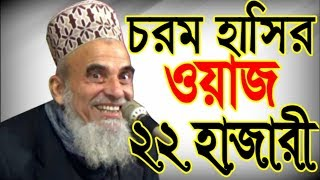 Bangla Waz 2018 Sayed Nazrul Islam 22 Hajari । New Waz