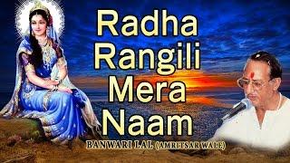 RADHA RANGILI MERA NAAM RADHA KRISHNA BHAJANS I FULL AUDIO SONGS JUKE BOX