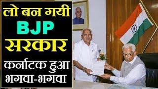 Karnataka में बनी BJP की सरकार | Yeddyurappa को दिया न्योता | Cong-JD(S) को Burnol