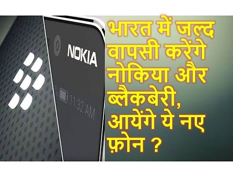 Nokia & Blackberry Comeback Indian Market With New Mobile Phones ?