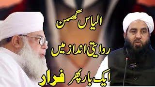 RE: Ilyas Ghuman Pr Molana Saeed Ahmed Asad Ke Ilzam Ki Haqiqat