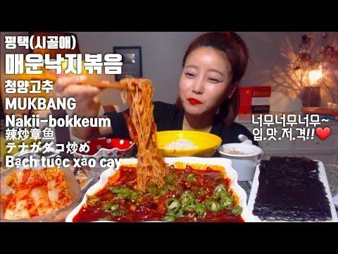 Xxx Mp4 매운낙지볶음 청양고추 먹방mukbang Eating Show Korean Spicy Food Nakji Bokkeum 辣炒章鱼 テナガダコ炒め Bạch Tuộc Xào Cay 3gp Sex