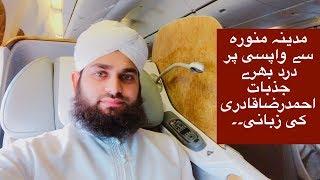 Hafiz Ahmed Raza Qadri | Painful moments | Returning back from Madinah Pak