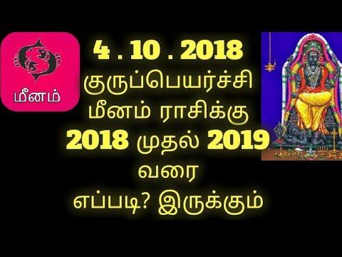 Xxx Mp4 Meenam Rasi Gurupeyarchi Palangal 2018 To 2019 குருப்பெயர்ச்சி மீனராசி பலன்கள் மீனம் ராசி 3gp Sex