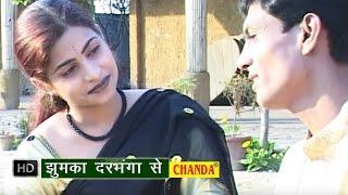 Jhumka Darbhanga Se || झुमका दरभंगा से || Maithili Angika Lokgeet  Songs