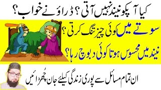 Sleep Problems Wazifa|Prayer For Protection In Hindi|Prayer Of The Day